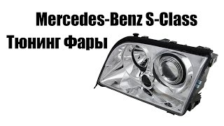 Тюнинг фары Мерседес 140 | Tuning headlights Mercedes-Benz S-Class W140