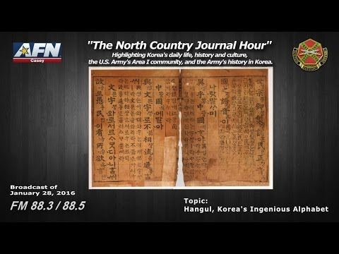 """""""THE NORTH COUNTRY JOURNAL HOUR"""" - Highlighting Korea's history and culture, and the Army in Area I"""