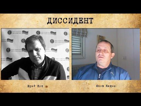 Диссидент. Яков Кедми: Через месяц-два Россия закончит в Сирии и займется Украиной.
