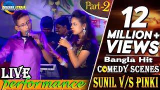 Sunil & Pinki Dance Performance || সুনীল পিঙ্কির ফাটাফাটি ডান্স পারফরম্যান্স || Alangiri Rashmela