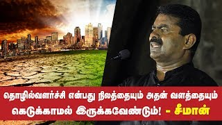 Seeman Speech | Thizhil Valarchchi Enpathu..