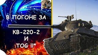 В ПОГОНЕ ЗА КВ-220-2 И ТОG II* (World of Tanks on PS4)