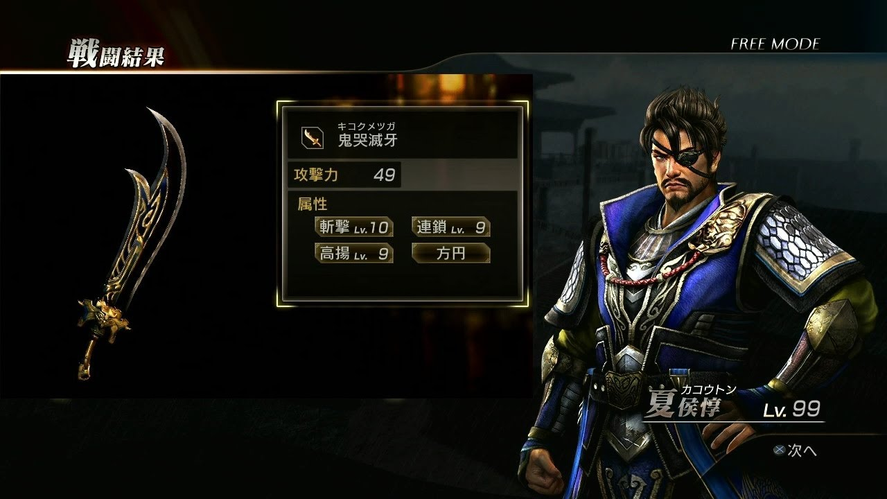 Dynasty Warriors 8 Xia...
