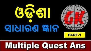 Odisha GK MCQ   Part 6    ଓଡ଼ିଆ ସାଧାରଣ ଜ୍ଞାନ   Multiple Question Answer   Quiz