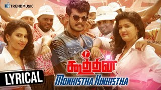Koothan - Monkistha Kinkistha Lyrical Video