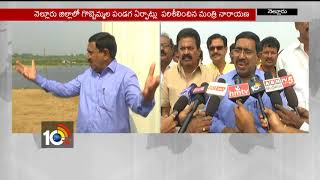 Minister Narayana Review on Gobbemma Immersion | Nellore