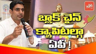 AP will be 'Capital Of The World' For Black Chain Technology - Nara Lokesh