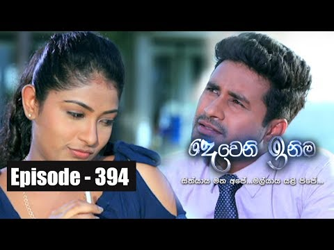 Deweni Inima | Episode 394 09th August 2018