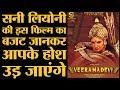 Baahubali जैसी फिल्म में Prabhas जैसा रोल करेंगी Sunny Leone | Veermahadevi