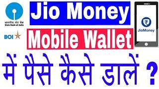 How to add money in JIO MONEY wallet in hindi ( जियो मनी वैलट मे पैसे कैसे डाले ? )