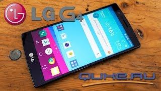 Обзор LG G4. Новый флагман от LG ◄ Quke.ru ►