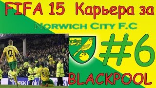 FIFA 15 КАРЬЕРА ЗА NORWICH #6 [BLACKPOOL]