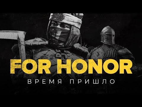 For Honor. Время пришло