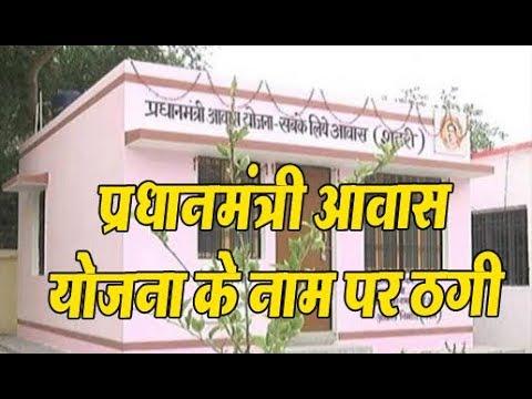 Today breaking news: Prime minister housing scheme के नाम पर छह राज्यों में 500 को ठगा II Asal news