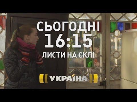 Мелодраматичний серіал Листи на склі на каналі Україна