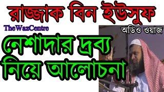 নেশাদার দব্য নিয়ে ফাটাফাটি ওয়াজ। Abdur Razzak Bin Yousuf Bangla Waz new