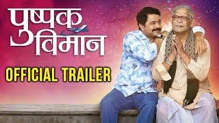 Pushpak Vimaan | Official Trailer | Subodh Bhave, Mohan Joshi | Marathi Movie 2018
