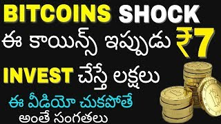 Best Cryptocurrency to Invest for 2018 | Cryptocurrency Investing for Beginners | in telugu