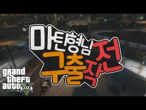 [천양] GTA5 리마스터 | 마틴형님 구출작전 | NEXT GEN