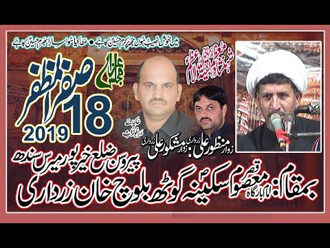 Allama Ayaz Hussain qumi Majlis Aza 18 Safar 2019 Goth Balouch Khan Zardari Pirwasan Sindh