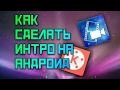 КАК СДЕЛАТЬ 3D ИНТРО НА АНДРОИД KineMaster And Power Director mp3