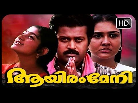 Malayalam Full Movie Aayiram Meni   Malayalam Full Movie Hd   Ft.manoj K Jayan,urvashi,divya Unni video