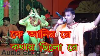 কে অানির রে  ke anilo re kothay chilo re কথাই ঝিররে মধু মাখা হরি নাম  song