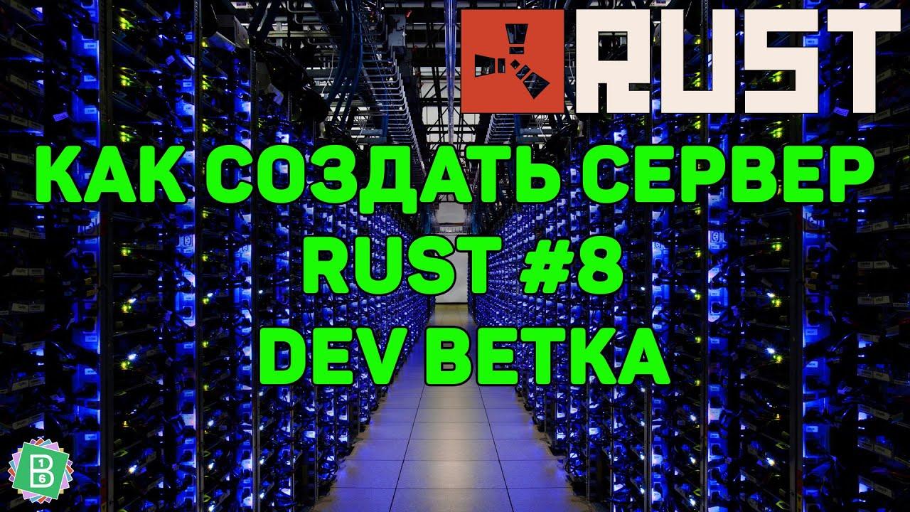 Как создать сервер Rust Experimental #8 - Dev ветка - YouTube