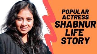 শাবনুর এর জীবন কাহিনী - Shabnur Life Story