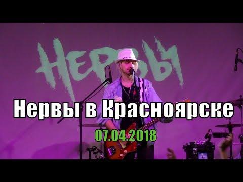 Группа НЕРВЫ - концерт в Красноярске 07.04.2018 | Женя Мильковский live вживую #НервыТур2018