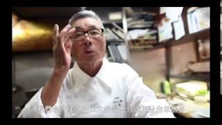 家庭用精米機「匠味米」道場六三郎的話#2 中文