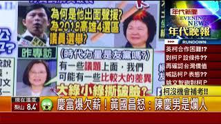 """張雅琴挑戰新聞》黃國昌爆""""慶富賣財產"""" 發言人:清垃圾"""