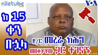 ከ15 ቀን በኋላ ዶ/ር መረራ ከሕግ ጠበቆቻቸው ጋር ተገናኙ Dr Merera meet lawyer after 15 days - VOA (Dec 14, 2016)