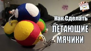 Как Сделать ЛЕТАЮЩИЕ МЯЧИКИ | How to Make FLYING BALLS