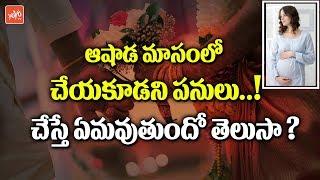 ఆషాడ మాసంలో చేయకూడని పనులు..! Ashada Masam 2018 in Telugu | Ashada Masam Rules