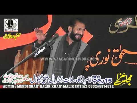 Zakir Habib Haideri | Majlis 15 Rajab 2019 Dhudial |