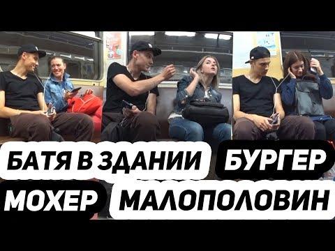 Реакция Людей в МЕТРО на МС Хованский, Бузову, МОХЕР, FACE- БУРГЕР