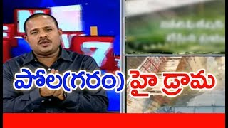 పోల(గరం) హై డ్రామ:MAHAA NEWS MD Vamsi Krishna Reveals Real Facts About Polavaram Project Issue |#SPT