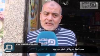 مصر العربية | اصحاب المحال بشارع الالفى: التطوير خرب بيوتنا