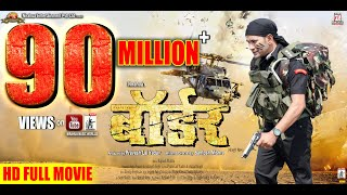 BORDER  Superhit Full Bhojpuri Movie  Dinesh Lal Y