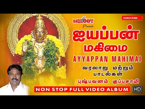 Ayyappan Mahimai - History Of Lord Ayyappan In Tamil - Naratted By Pushpavanam Kuppuswamy: Part01 video