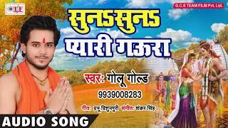 आ गया Golu Gold हिट गीत 2018   सुनs सुनs प्यारी गउरा  New Bhojpuri  Kanwar  Song 2018