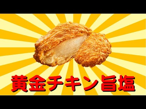 【黄金チキン旨塩】の食レポどころではなくなった。
