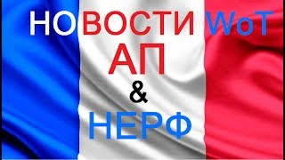 НОВОСТИ WoT: Французские танки АПы и НЕРФы. 23.06.2017
