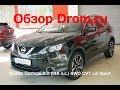 Nissan Qashqai 2018 2.0 (144 л.с.) 4WD CVT LE Sport - видеообзор