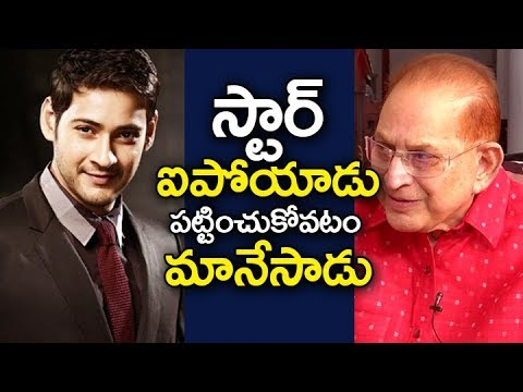 Super Star Krishna Shocking Comments on Mahesh Babu | Mahesh Babu New Movie | Sudheer Babu