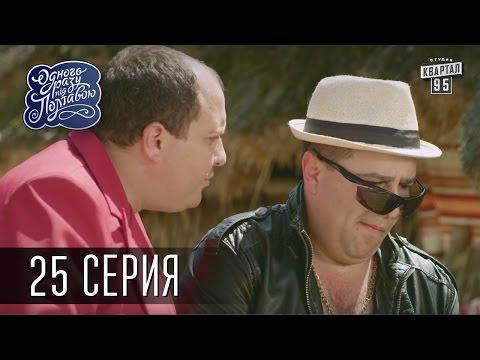 Однажды под Полтавой / Одного разу під Полтавою - 2 сезон, 25 серия | Комедийный сериал