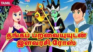 தங்கப் பறவையுயுடன் இளவரசி ரோஸ் | Princess and Golden Bird | Fairy Tales For Kids | Stories In Tamil