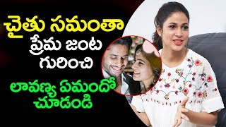 lavanya tripathi about naga chaitanya samantha ruth prabhu and nagarjuna