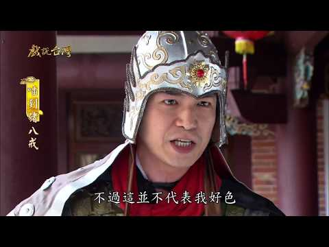 台劇-戲說台灣-喢到豬八戒